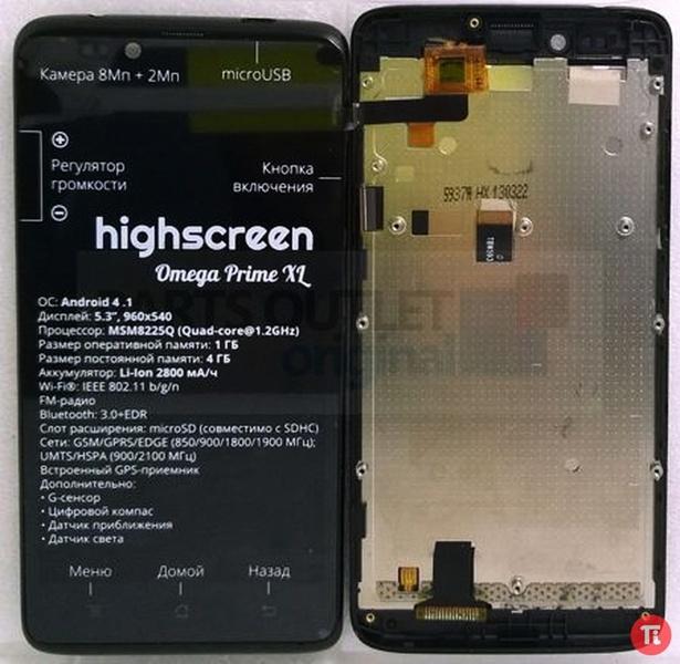 """Дисплей для Highscreen Omega Prime XL 5.3"""" с тачскрином"""